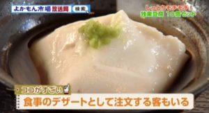 独楽豆腐 よかもん